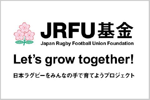JRFU基金