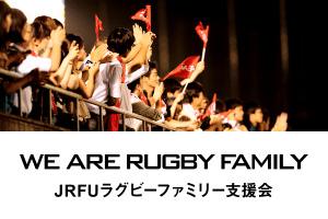 JRFUラグビーファミリー支援会