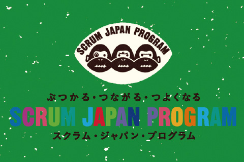 SCRUM JAPAN PROGRAM