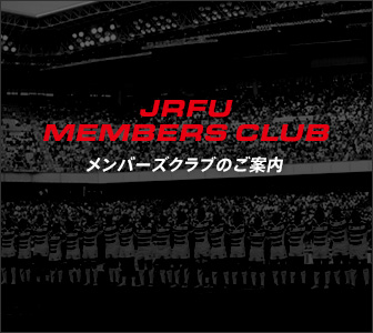JRFUメンバーズクラブ
