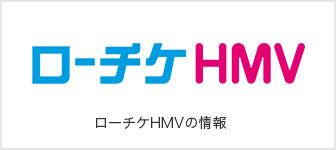 ローチケ HMV ローチケ HMVの情報