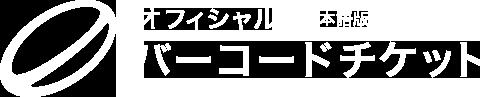 オフィシャル バーコードチケット 日本語版