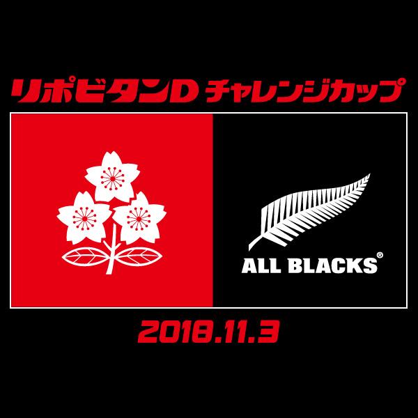 日本代表対ニュージーランド代表
