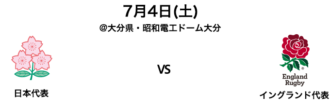 日本代表 vs イングランド代表戦