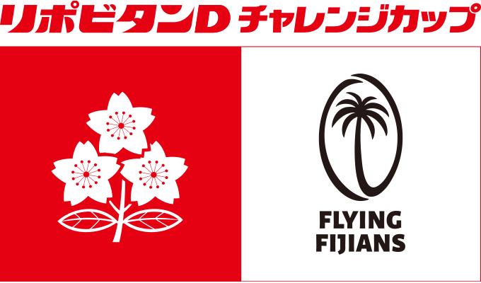 リポビタンDチャレンジカップ 日本代表 vs フィジー代表戦