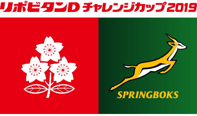 リポビタンDチャレンジカップ2019 日本代表 vs 南アフリカ代表戦