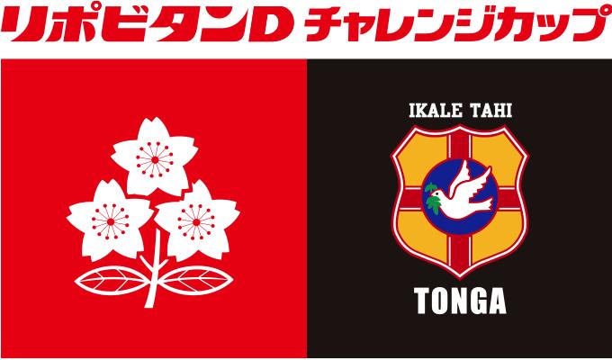 リポビタンDチャレンジカップ 日本代表 vs トンガ代表戦