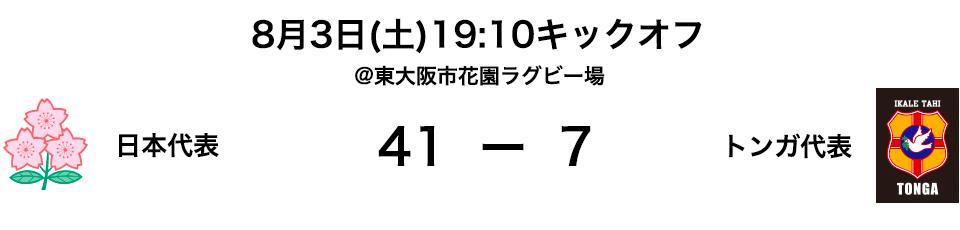 日本代表 vs トンガ代表戦