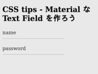 CSS tips - Material な Text Field を作ろう   Runstant