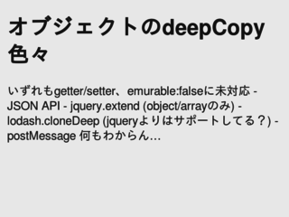 オブジェクトのdeepCopy色々 | Runstant