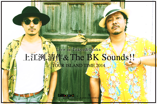 第16回アーティスト「上江洌清作&The BK Sounds!!」