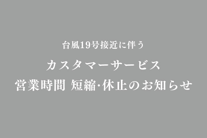 191009_customer_news