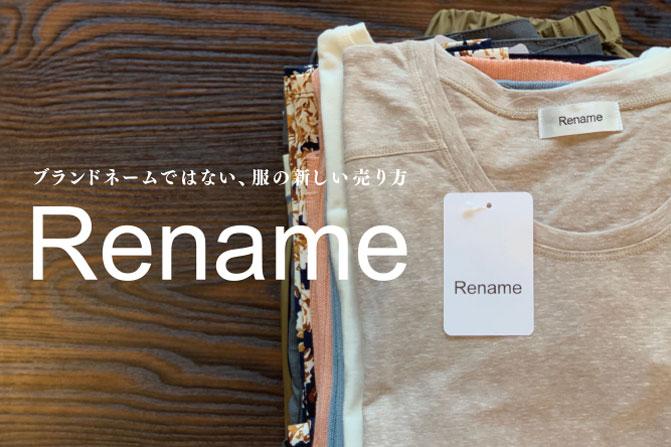 rename_news_671×447_01_0917