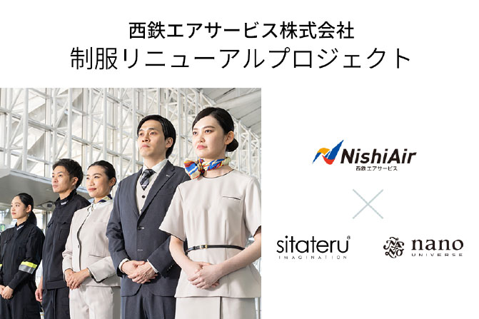 nishiair_news_671×447_01_0325