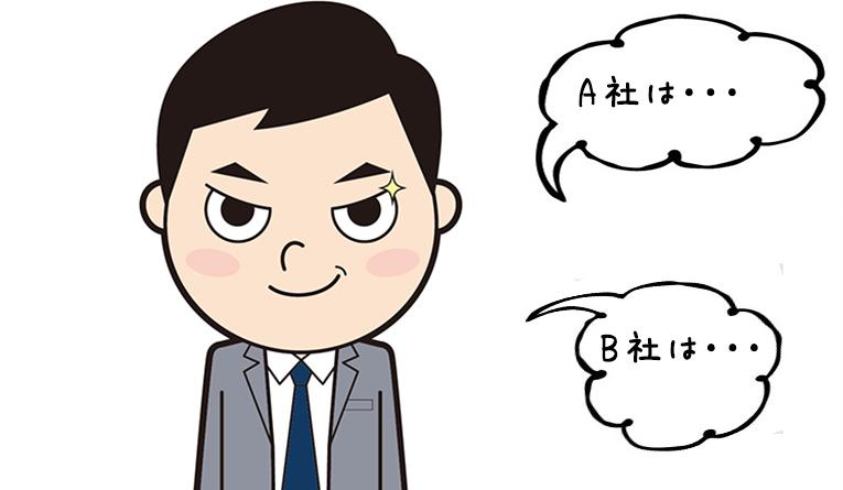 【税理士を変更した理由】他のお客さんの話もいいけれど自分の話もネタにされているようで恐くなってきました。