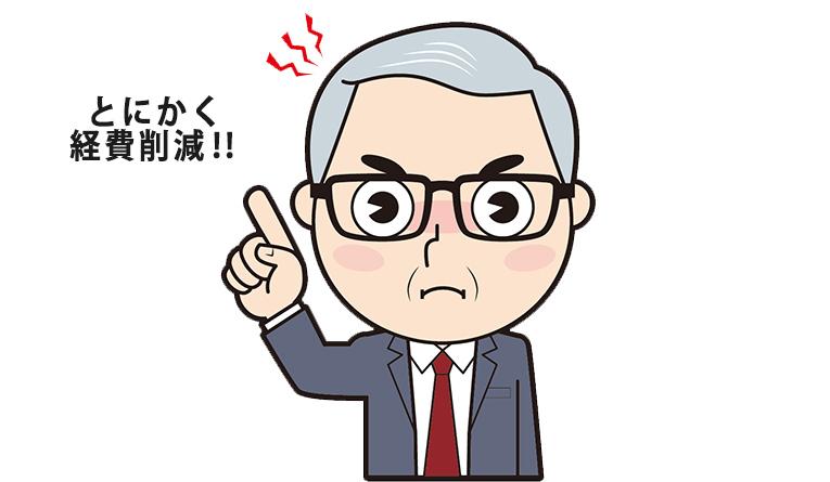 【税理士を変更した理由】「経費を削減しろ」と言われますが、税理士費用も立派な経費! でも、値下げを申し出ても聞く耳を持ってくれません!!