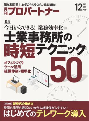 月刊プロパートナー