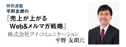 平野友朗氏