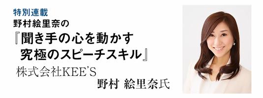 野村絵理奈氏