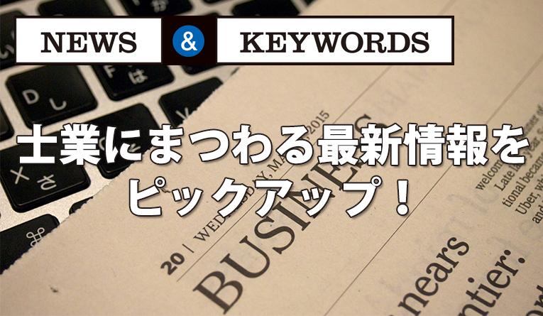 NEWS&KEYWORD