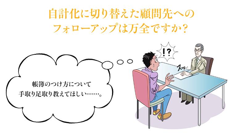 メイン画像:自計化に切り替えた顧問先への フォローアップは万全ですか?