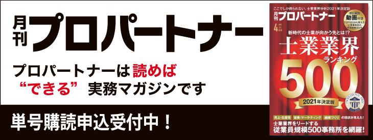 雑誌『月刊プロパートナー』単号購読