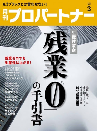 月刊プロパートナー 最新号