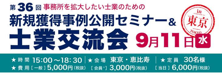東京 第36回新規獲得事例公開セミナー&士業交流会