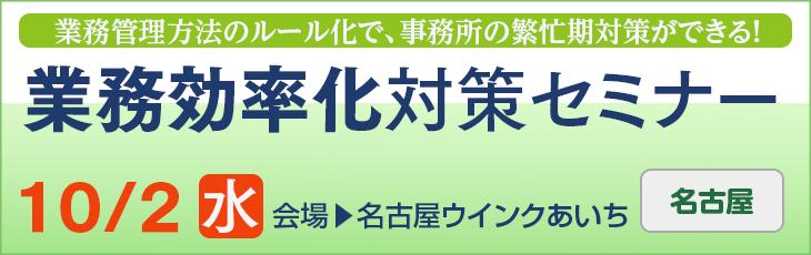 10/2(水)業務効率化対策セミナーin名古屋