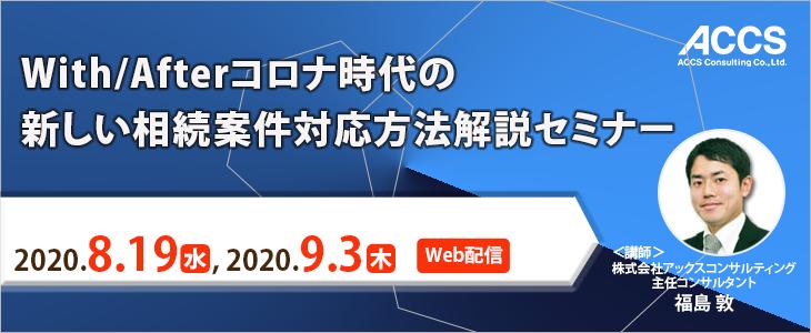 第4回 相続特化の大士業交流会in仙台