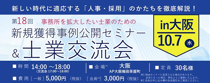 第18回事務所を拡大したい士業のための新規獲得事例公開セミナー&士業交流会 in大阪