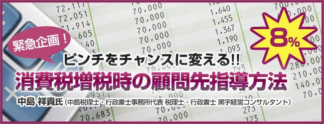 消費税増税時の顧問先指導方法