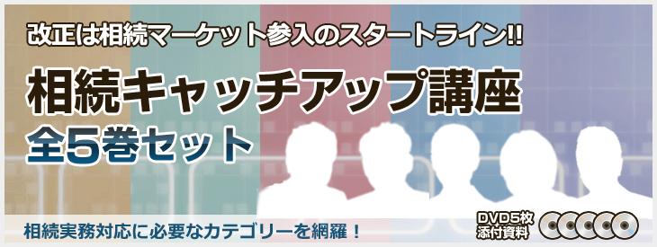 """相続キャッチアップ講座 全5巻セット"""""""