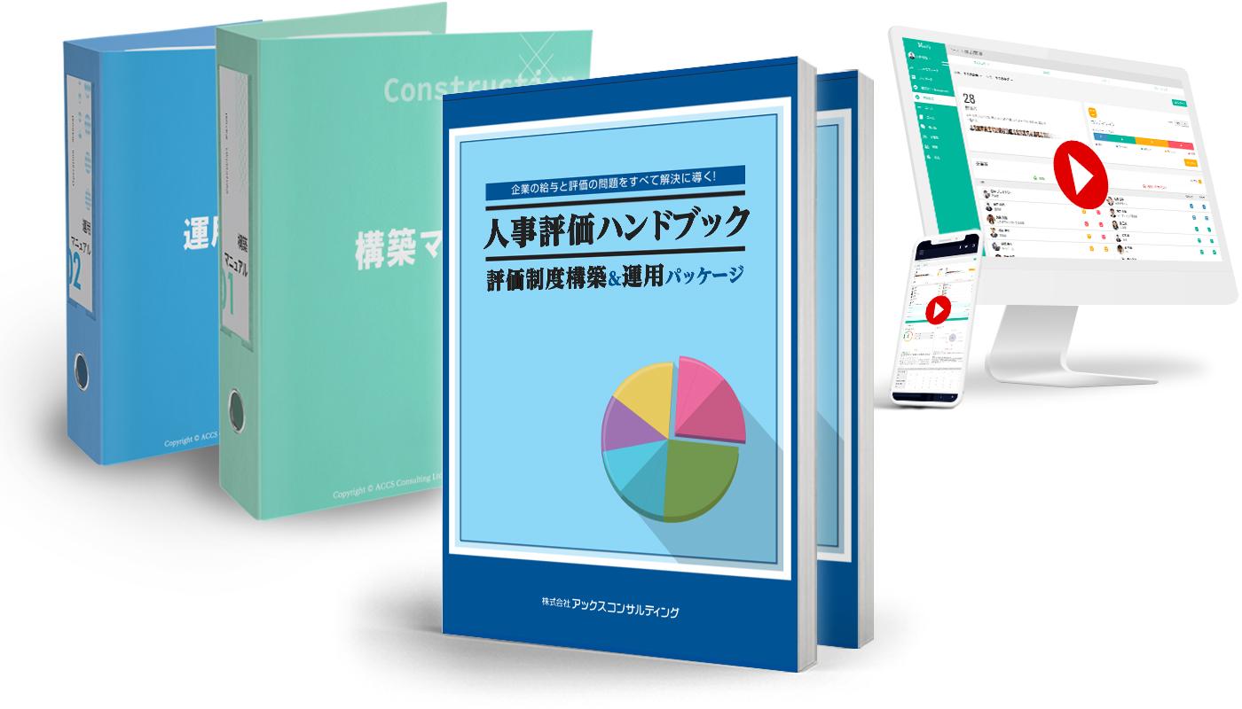 人事評価ハンドブック ~評価制度構築&運用パッケージ~
