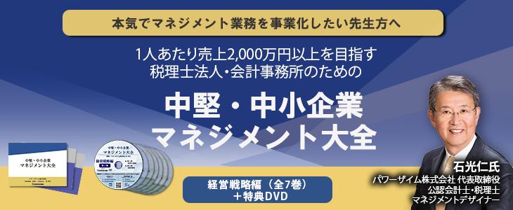 中堅・中小企業マネジメント大全[経営戦略編セット]