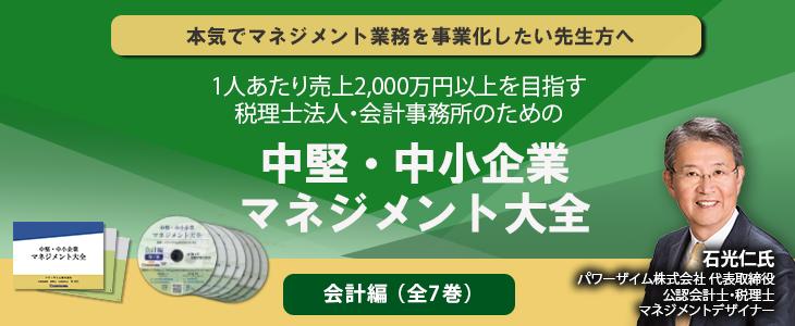 中堅・中小企業マネジメント大全[会計編セット]