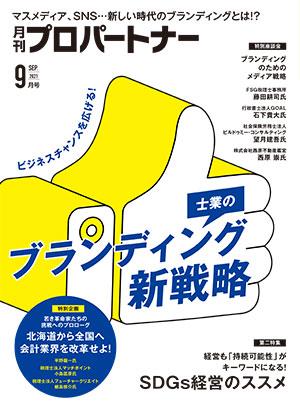 月刊プロパートナー9月号