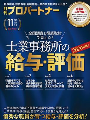 月刊プロパートナー 2020年11月特大号