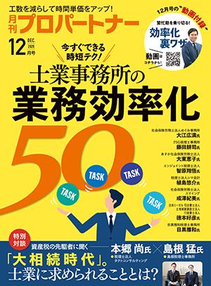 月刊プロパートナー12月号