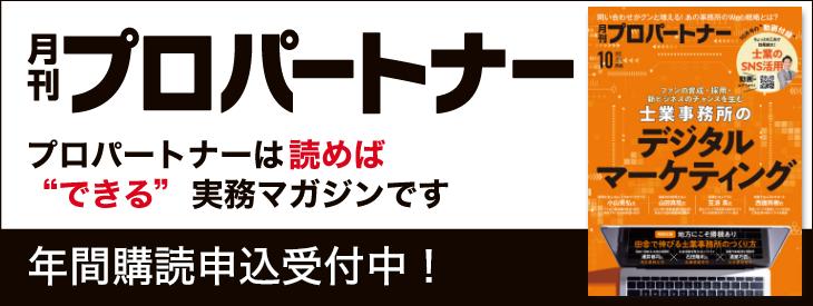 雑誌『月刊プロパートナー』年間購読