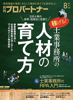 月刊プロパートナー8月号