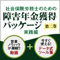 社会保険労務士のための障害年金獲得パッケージ【第2巻】