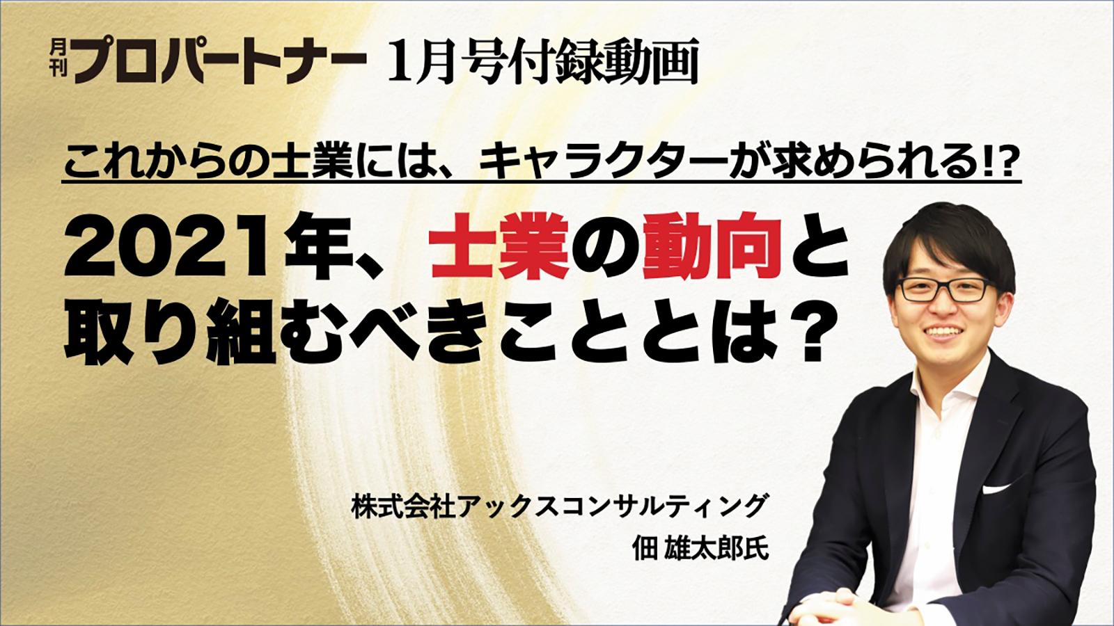 月刊プロパートナー2021年1月号