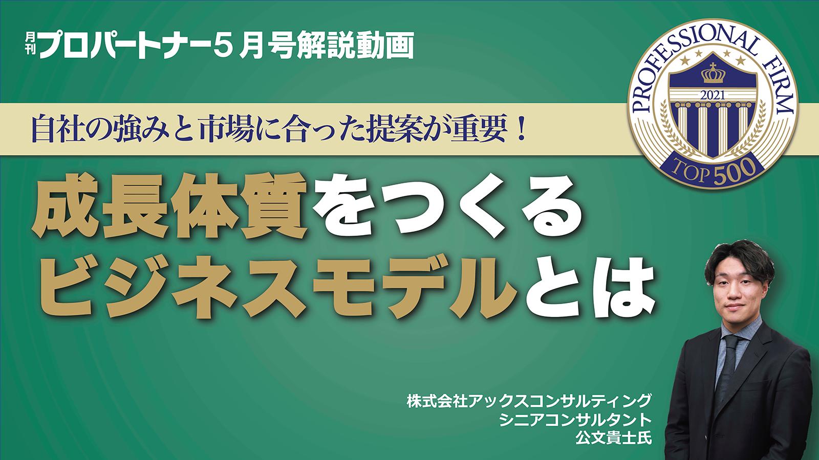 月刊プロパートナー2021年5月号