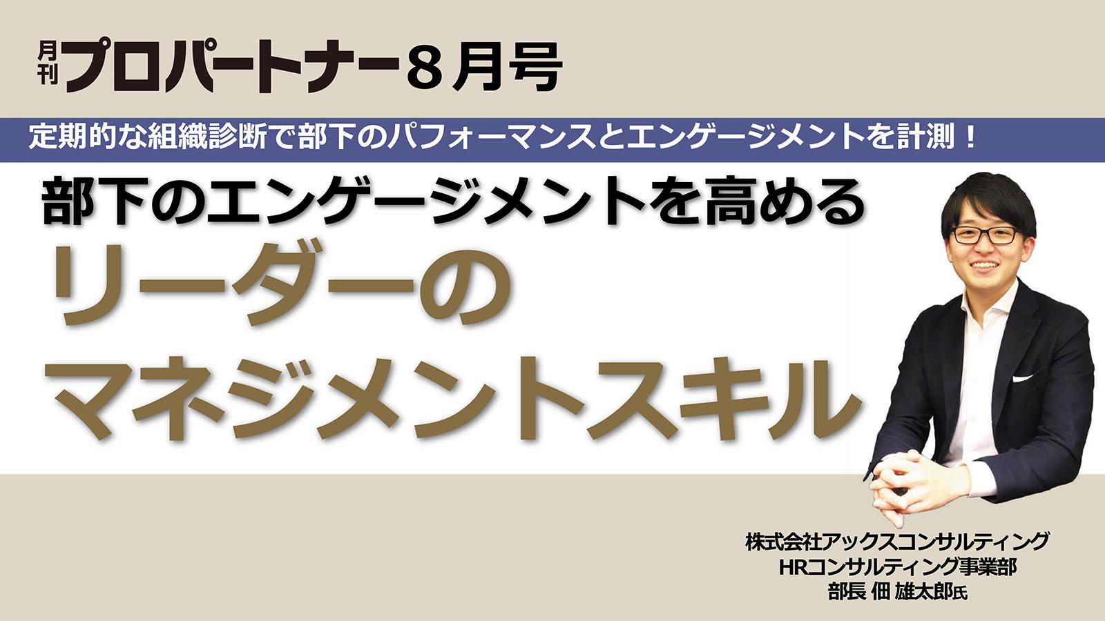 月刊プロパートナー2021年8月号