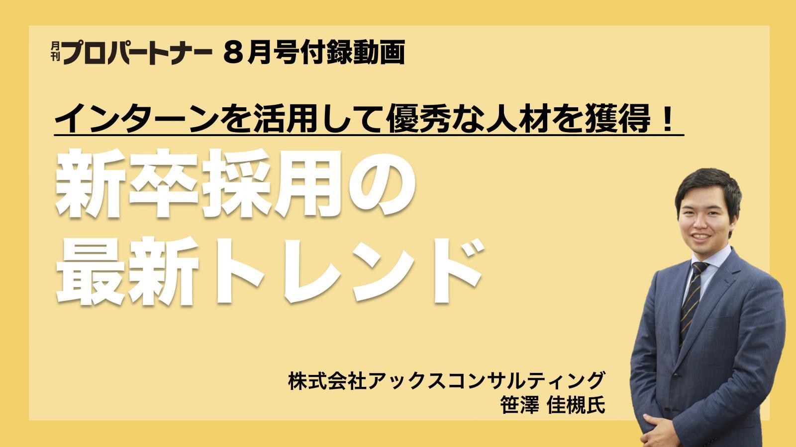 月刊プロパートナー2020年8月号付録動画