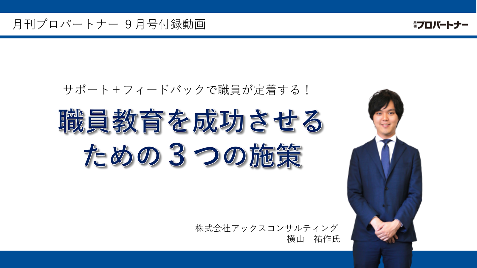 月刊プロパートナー2020年9月号付録動画