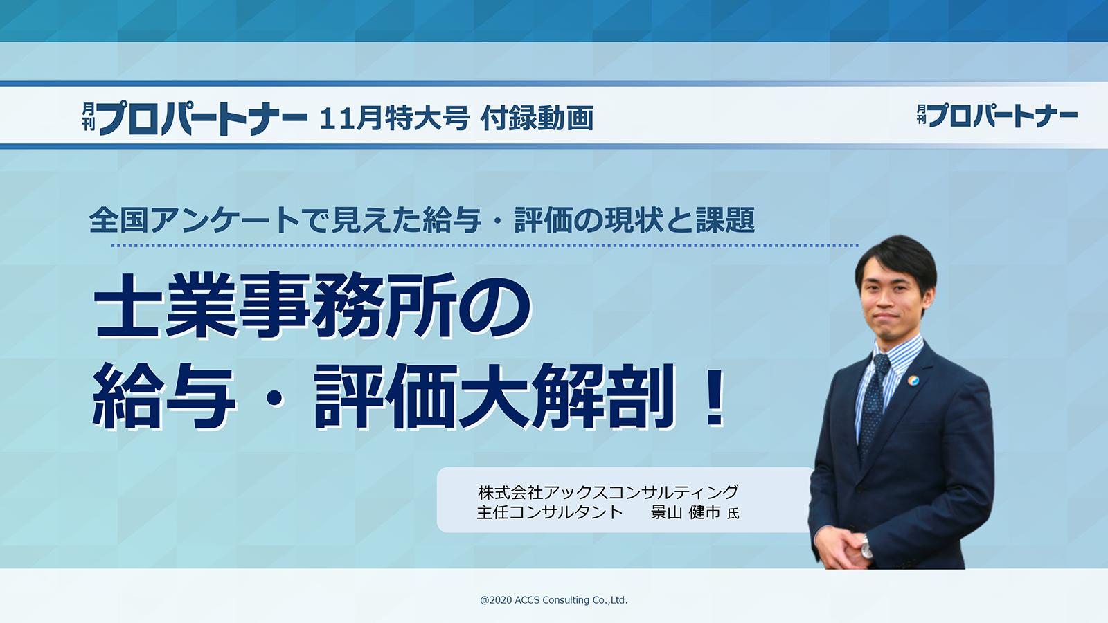 月刊プロパートナー2020年11月号付録動画