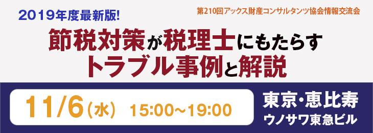 11/6(火)2019年度最新版! 節税対策が税理士にもたらすトラブル事例と解説