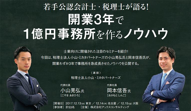 開業3年で 1億円事務所を作るノウハウ